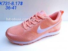 Кроссовки Nike K731-8