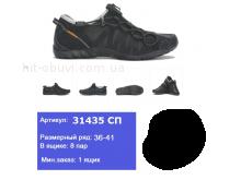 Кроссовки BONA 31435 CП