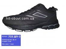 Кроссовки BONA 733DП-2
