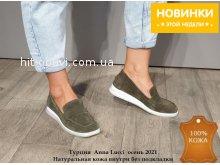 Мокасины Allshoes 165965