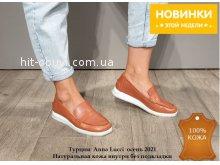 Мокасины Allshoes 165982