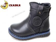 Ботинки Сказка R279235045 DB