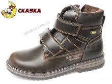 Ботинки Сказка R815636101 DBR