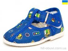 Тапки Slippers 1009 синий мальчик